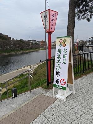 岡崎城下舟あそびスタートしました。