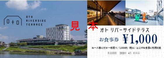 【期間限定:2020年4月中】オトリバーサイドテラスご飲食1,000円金券プレゼント