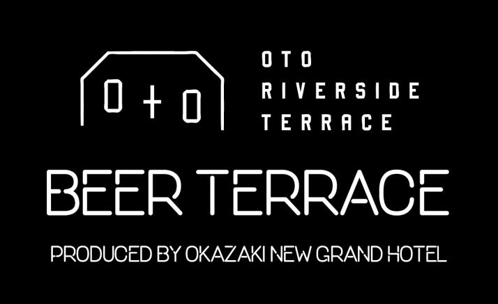 OTO BEER TERRACE 開催  7月3日~9月13日