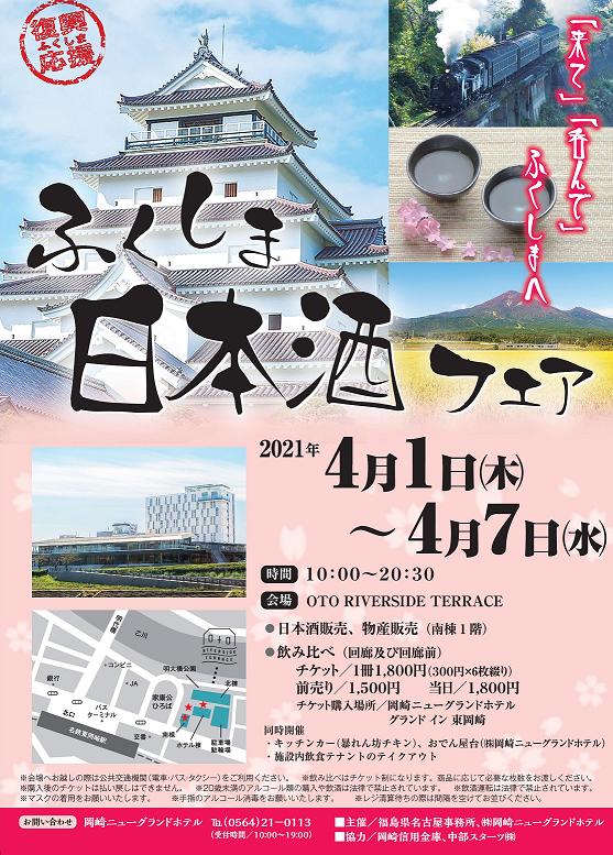 ふくしま日本酒フェア開催 【4/1(木)~4/7(水)】