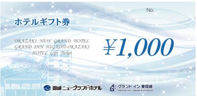 ホテルギフト券