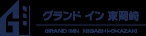 宿泊特化型ホテル グランド イン 東岡崎